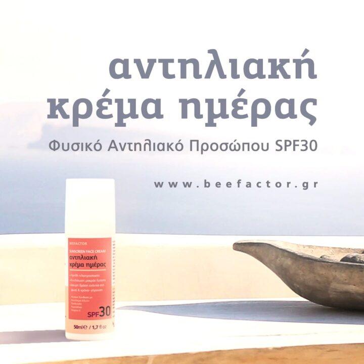 Antiliako Prosopou SPF30 50ml Bee Factor Natural Cosmetics