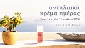 Antiliako Prosopou SPF30 Bee Factor Natural Cosmetics